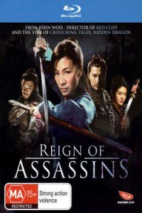 Download Reign of Assassins Full Movie in Hindi 480p
