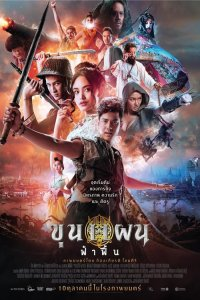 Download Khun Phaen Begins Full Movie Hindi 720p