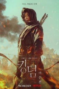 Download Kingdom Ashin of the North Full Movie Hindi 720p
