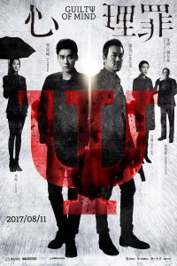 Download Guilty of Mind Full Movie Hindi 720p