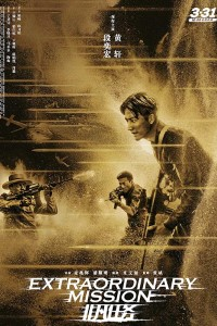 extraordinary mission full movie download