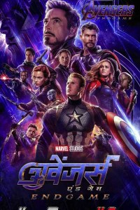 Avengers Endgame (2019) Download {Hindi-English} 480p 720p 1080p WebRip