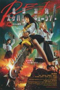 Download Bloody Chainsaw Girl Returns Revenge of Nero Full Movie Hindi 720p