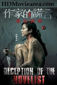[18+] Deception of the Novelist (2019) BluRay 720p & 480p Full Movie [With English Subtitles]