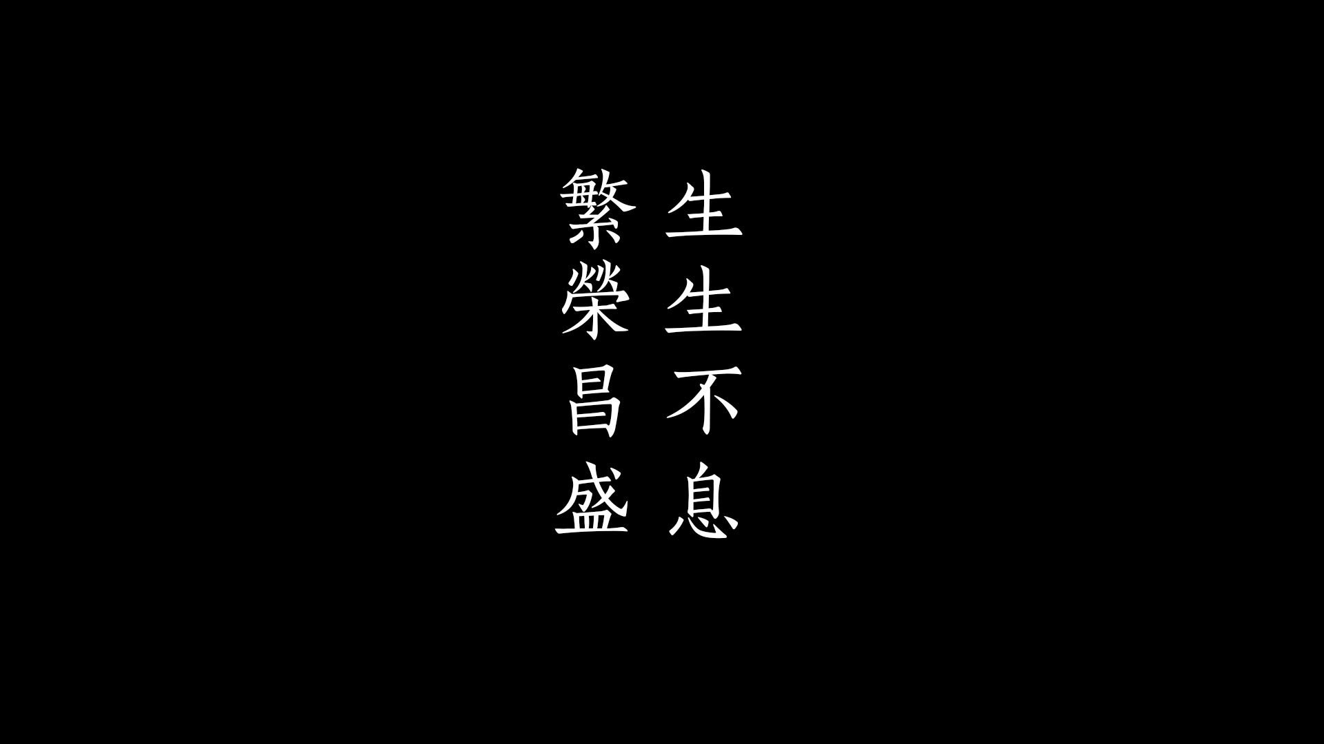 Chinese Calligraphy Wallpaper Hd Chinese Star Trek Live Long And Prosper Hd Wallpapers