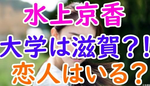 水上京香の大学や出身高校は滋賀のどこ?彼氏の噂や身長も調査