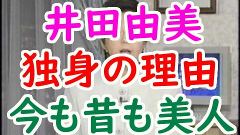 井田由美が結婚せず独身の理由は?昔に比べて老けたが若い頃がかわいい!