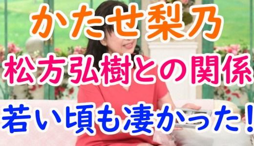 かたせ梨乃の実家や若い頃が凄すぎ!松方弘樹との関係や結婚についても調査
