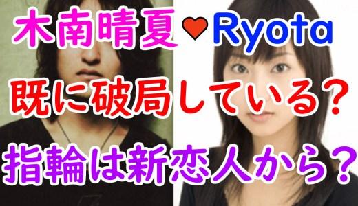 木南晴夏の結婚が噂されているRyotaとは既に破局?!指輪は現在の彼氏のもの?