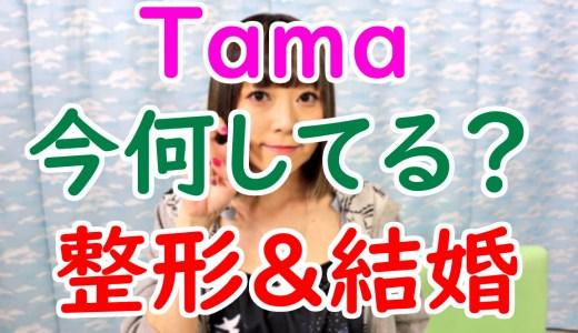Tama(ヒステリックブルー)の現在や性格は?整形疑惑や結婚について調査