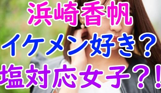 浜崎香帆(東京パフォーマンスドール)の高校や彼氏は?イケメン好きで塩対応ってマジ?