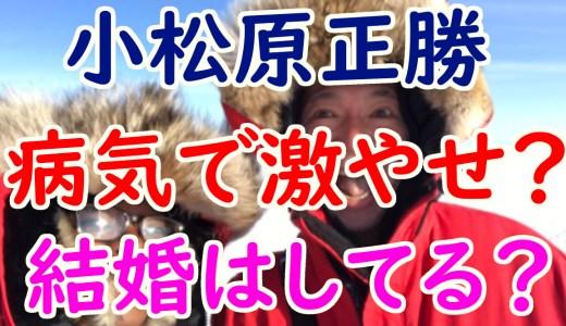 小松原正勝(コマツバーラ支局長)が激痩せしたのは病気?大学と結婚は?
