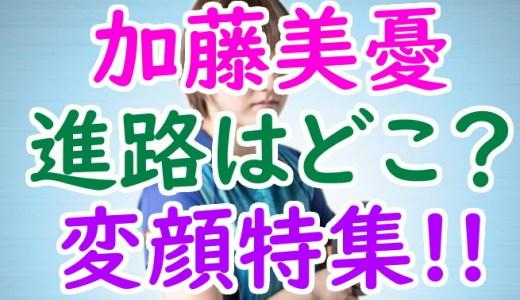 加藤美憂(卓球)高校や進路はどこ?かわいい変顔画像や必殺技ミユータも!