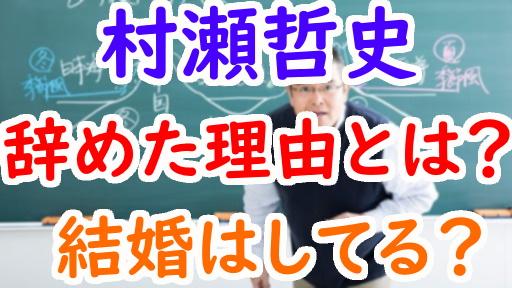村瀬哲史(地理)が東進スクールを辞めた理由や出身大学は?経歴や結婚も調査