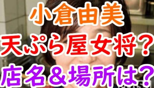 小倉由美の結婚相手の夫や子供は?現在は天ぷら屋の女将で店名や場所はどこ?