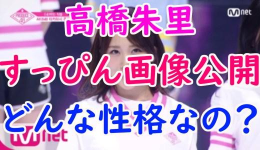 高橋朱里(AKB48)出身高校や中学はどこ?性格やスッピン画像も調査