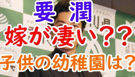 要潤の実家や結婚した嫁の松藤あつ子が凄い!子供の幼稚園や両親も調査!