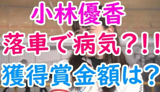 小林優香(競輪)落車の怪我で病気ってマジ?獲得賞金や成績に出身大学も調査