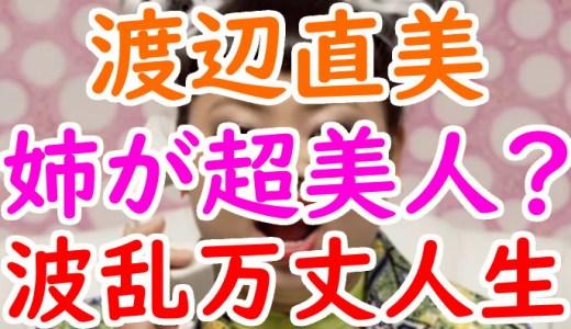 渡辺直美の幼少期や台湾の姉の画像が可愛すぎ!生い立ちや親の離婚理由が壮絶だった?