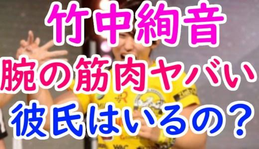 竹中絢音(アームレスリング)出身高校や彼氏は?可愛いけど握力や筋トレで鍛えた筋肉が凄すぎ!