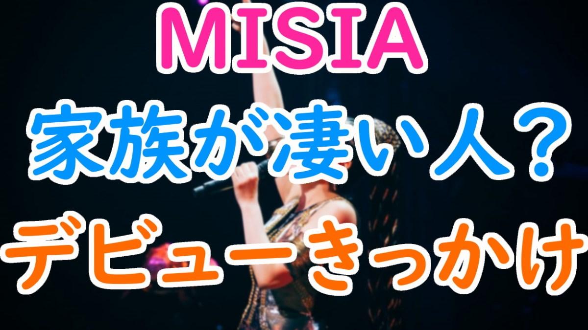 ミーシャ 伊藤美咲