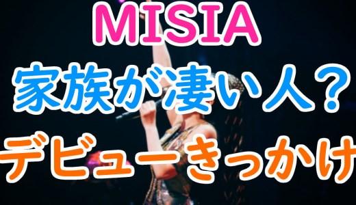 MISIAの本名や実家の家族が凄い!出身高校やデビューのきっかけも調査!