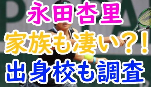 永田杏里(テニス)高校や出身中学はどこ?両親や妹のランキングも凄いってマジ?