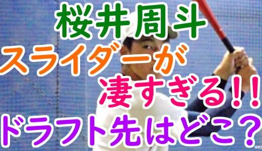 桜井周斗(日大三)新座シニアでの成績やスライダーがやばい!ドラフト先や中学も調査