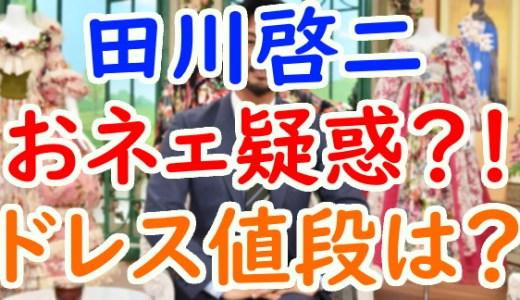 田川啓二が結婚せず独身なのはオネエだから?家柄やビーズ刺繍ドレスの値段を調査