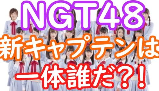 NGT48新キャプテンは誰!?北原里英の後任リーダーを予想してみた!