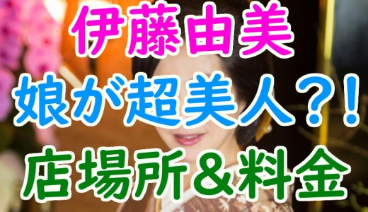 伊藤由美(銀座ママ)年齢や結婚してて娘も美人?お店の場所や料金も調査!