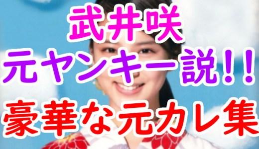 武井咲は元ヤンキーで性格悪かったって本当?過去の恋愛遍歴から元彼が豪華すぎる件!