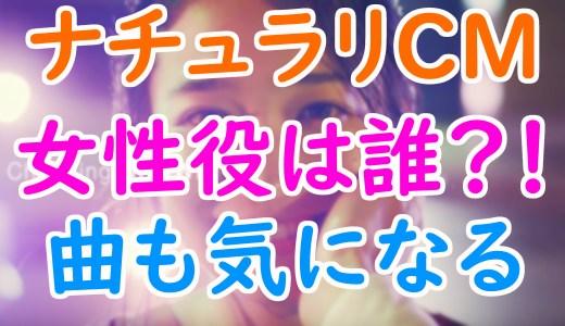 ナチュラリ(NATURALI)CMで田口淳之介の相手役女性は誰?名前やタイアップ曲の発売日は?