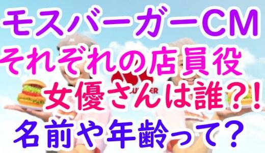 モスバーガーCM(北海道&名古屋篇)店員役の女性は誰?名前や年齢も調べてみた