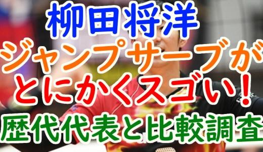 柳田将洋のジャンプサーブのスピードが異常!全日本歴代メンバーと比較してみた
