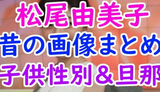 松尾由美子アナの姉や昔のかわいい画像まとめ!妊娠中の子供の性別や結婚相手は誰?