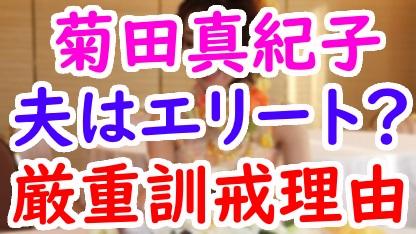 菊田真紀子衆院議員の結婚した夫が外務省エリートなのに厳重訓戒を受けた理由とは?