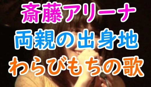 斉藤アリーナ(ハーフ)の学校や両親の出身はどこ?わらびもちの歌や美脚が凄い!
