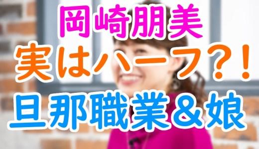岡崎朋美はアイヌのハーフって本当?結婚した旦那の職業や娘の名前は?