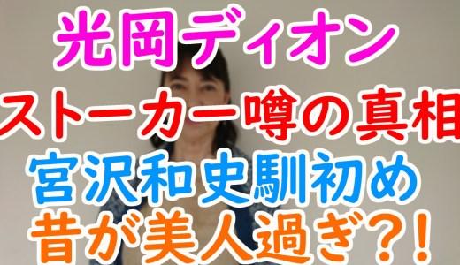 光岡ディオンと宮沢和史との馴れ初めやストーカーの噂は本当?若い頃の画像が美人すぎ!