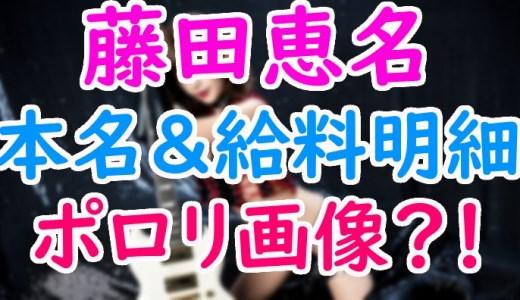 藤田恵名の出身高校や本名は?給与明細や撮影会のポロり画像がヤバすぎる!