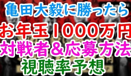 亀田大毅に勝ったらお年玉1000万円(AbemaTV)対戦者や応募方法に締切は?放送日時や視聴率を予想