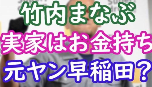 カミナリ竹内まなぶの姉妹画像が可愛い!実家が金持ちなのに元ヤンの早稲田大学生ってマジ?
