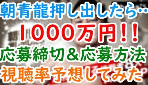 朝青龍を押し出したら1000万円(AbemaTV)挑戦者や応募方法に締切は?放送日時や視聴率を予想