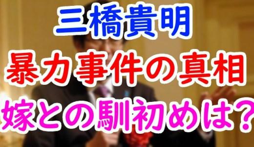 三橋貴明の10代の嫁の名前や馴れ初めは?暴力事件と逮捕の真相について