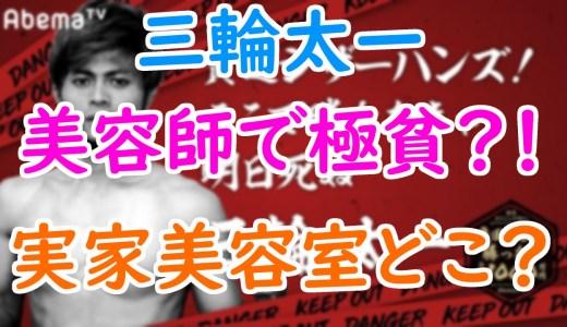 三輪太一はイケメン美容師なのに極貧?実家の美容室や出身大学はどこ?