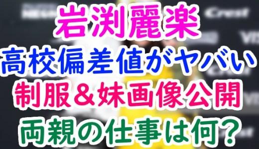 岩渕麗楽の高校偏差値が凄いけど両親の職業は?制服や妹のかわいい画像も!