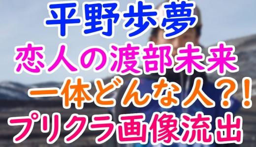平野歩夢の彼女の渡部未来って誰?プリクラ流出画像もチェック!