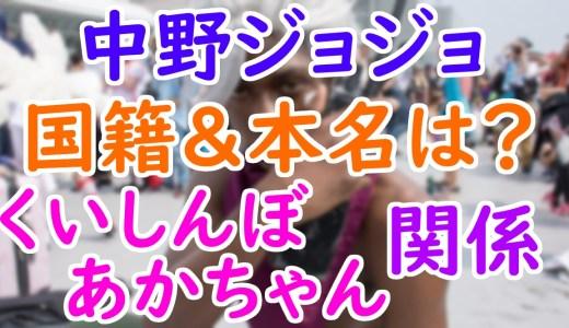 中野ジョジョ(黒人コスプレイヤー)の国籍と本名は?くいしんぼあかちゃんとの関係もチェック