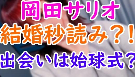 岡田サリオが熱愛彼氏の菅野投手と結婚秒読み?出会いは大開脚の始球式か!?